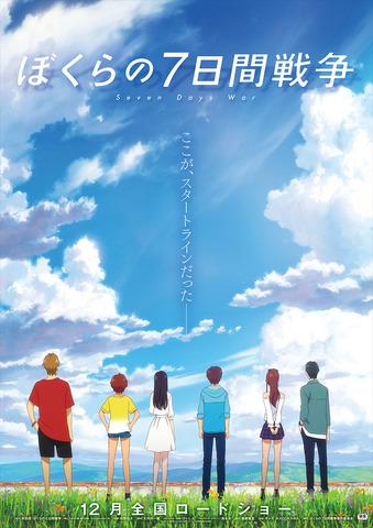 アニメ映画「ぼくらの7日間戦争」、12月公開決定! ティザービジュアル、特報ほか各情報が公開! 原作者&監督コメントも到着!