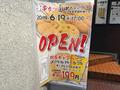 6月19日OPENの「串カツ田中 秋葉原昭和通り店」が、お得な「開店キャンペーン」を実施!