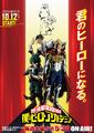 「僕のヒーローアカデミア」第4期、10月12日より放送開始! 新キャラ「サー・ナイトアイ」役は三木眞一郎に