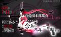 令和元年七月十四日新宿ニ結集セヨ!! 「バンめし♪」ワンマンライブ「白兎団本部集会~Blanc Bunny Bandit 1st LIVE~」一般チケット6月22日(土)より発売開始!