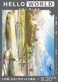 劇場版アニメ「HELLO WORLD」、WEB限定動画第2弾公開! 追加キャストの子安武人、釘宮理恵、寿美菜子、福原遥ボイス入り!!