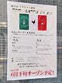 焼き鳥とイタリア料理が楽しめる居酒屋「とりまつ」が6月下旬OPEN! 「e-sports SQUARE AKIHABARA」近く