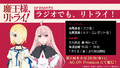 「魔王様、リトライ!」高尾奏音&石原夏織によるラジオ番組が、7月5日より放送スタート!