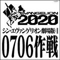 2019年夏「エヴァンゲリオン」が動き出す。「シン・エヴァンゲリオン劇場版」、0706作戦始動! 冒頭10分40秒が世界上映決定!
