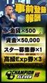 FIFPro公認の戦略サッカーゲーム「チャンピオンイレブン」事前登録受付、本日スタート!