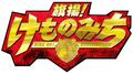 暁なつめ×まったくモー助・夢唄による「けものみち」、TVアニメ「旗揚!けものみち」として2019年10月放送決定!ケモナーマスク役は小西克幸!!