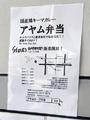 水と鶏を大切にするスープ屋「アヤムスープ茶屋」が6月28日OPEN! 旧スープカレーカムイ跡地