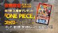 劇場版「ONE PIECE STAMPEDE」、絶体絶命のピンチに奇跡の共同戦線発足! 熱狂の予告映像が解禁!!