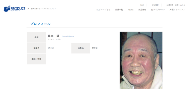 訃報:「ミスター味っ子」味皇役や「鉄人28号」ナレーションなどで知られる声優・藤本譲さん死去。享年83歳