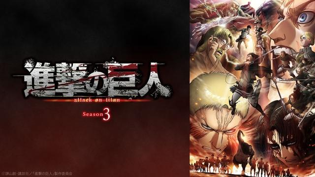 いよいよ最終回目前の「進撃の巨人 Season 3」、6月22日よりGYAO!が無料一挙配信!