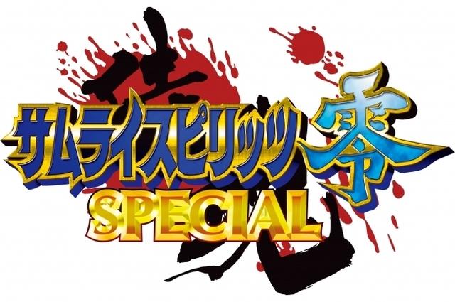 NEOGEOタイトル「サムライスピリッツ」がSteamに登場! Steam版「サムライスピリッツ零SPECIAL」配信開始!