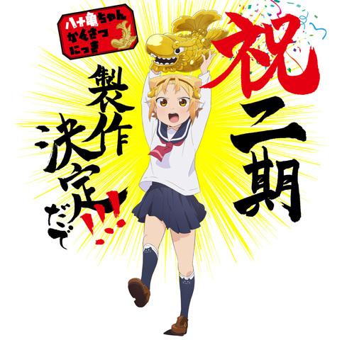 TVアニメ「八十亀ちゃんかんさつにっき」、第2期制作決定! テレビ愛知・TOKYO MX1にて7月より、再放送開始!