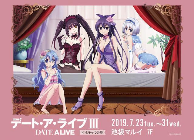 「デート・ア・ライブ DATE A LIVEIII × THEキャラSHOP」、池袋マルイにて期間限定SHOPオープン決定!!