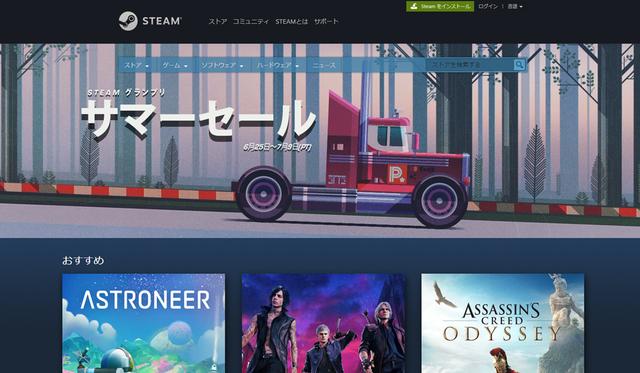 Steam、6月26日より2週間限定のサマーセールを開始。「モンハンワールド」や「PUBG」「Dead by Daylight」が50%オフなど!