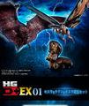ディオラマが付属した「HGD+」シリーズに、大ボリュームのモスラ、ラドンに加え、モスラの幼虫がセットになって登場!!