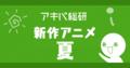 放送直前!配信会社から選ぶ2019夏アニメ作品まとめ【Netflix ・dアニメ・Amazonビデオ・FOD・TSUTAYA他】