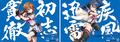 iOS/Android用アプリ「八月のシンデレラナイン」、2周年記念! 全30選手のユニフォーム姿のポスターがJR池袋駅改札内に掲出中!
