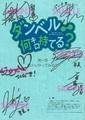 TVアニメ「ダンベル何キロ持てる?」本日放送スタート! Blu-ray&DVD発売情報が解禁!