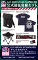 「ガールズ&パンツァー『GO AHEAD KUMAMOTO』スペシャルトークショー」開催を記念して「公式遠征装備セット」が登場!