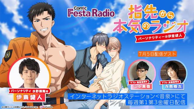ComicFesta Radioが復活! パーソナリティは「指先から本気の熱情-幼なじみは消防士」より、水野颯馬役・伊東健人!