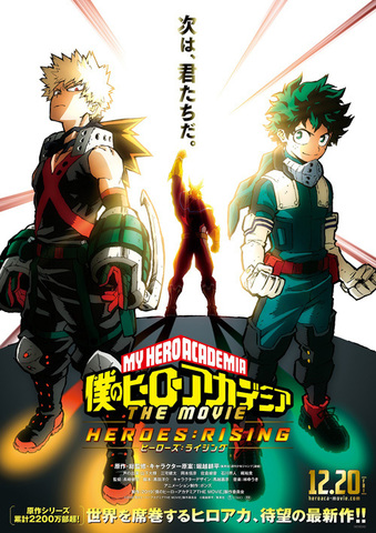 「ヒロアカ」劇場版最新作「僕のヒーローアカデミア THE MOVIE ヒーローズ:ライジング」、12月20日公開決定!