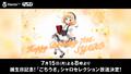 シャロちゃんお誕生日記念! 「ご注文はうさぎですか?」、7/15にシャロセレクションの放送が決定! プレゼントキャンペーンも