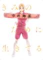 TVアニメ「推しが武道館いってくれたら死ぬ」が2020年放送決定! ティザービジュアル&PV、キャスト&スタッフ情報解禁!