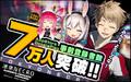 スマートフォン版「凍京NECRO<トウキョウ・ネクロ> SUICIDE MISSION」の事前登録者数が7万人を突破!