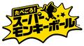 「スーパーモンキーボール」シリーズ最新作、「たべごろ!スーパーモンキーボール」がPS4とNintendo Switch向けに2019年10月31日発売!