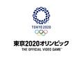 【プレゼント】「東京2020オリンピック The Official Video Game(TM)」が2019年7月24日に発売! さらにプレゼント企画も
