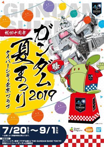 機動戦士ガンダム40周年を記念したガンダムの夏まつり「ガンダム夏まつり2019」が7/20~9/1にダイバーシティ東京プラザで開催
