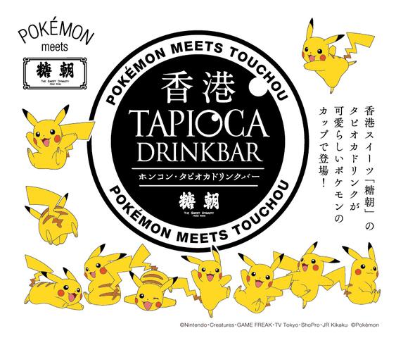 「ポケモンmeets 糖朝 香港タピオカドリンクバー」が、いよいよ本日、7/10(水)日本橋高島屋S.C.にオープン!