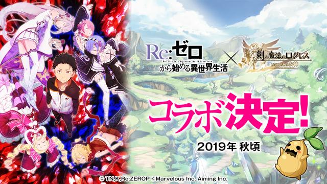 スマホRPG「剣と魔法のログレス いにしえの女神」が、アニメ「Re:ゼロから始める異世界生活」とのコラボイベントを開催!