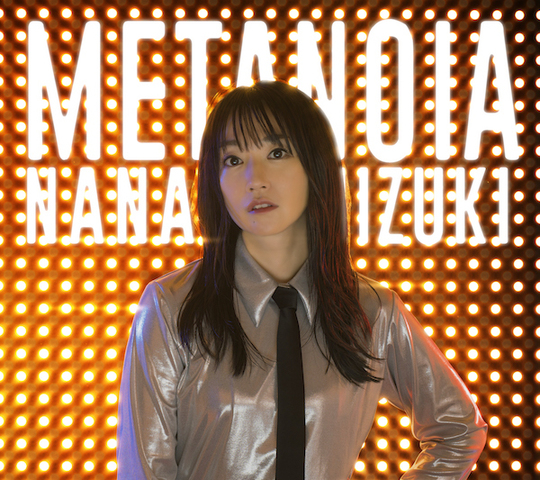 水樹奈々、7/17発売の新曲「METANOIA」本人コメントが到着! サブスクにて楽曲のストリーミング配信がスタート!