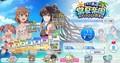 スマホゲーム「とある魔術の禁書目録 幻想収束」、初の運営イベント「とある浜辺の常夏楽園」がスタート!!