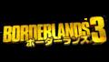 """リズムに乗って撃ちまくる! 「ボーダーランズ3」の最新トレイラー、超 """"Happy Together"""" が公開!"""