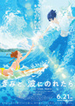 「プロメア」「海獣の子供」「きみと、波にのれたら」が示す2019年アニメ映画の現在地【平成後の世界のためのリ・アニメイト第3回】