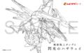 「機動戦士ガンダム 閃光のハサウェイ」、特典付前売券第2弾、7月26日(金)発売決定!!