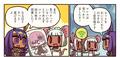 「Fate/Grand Order」、「ますますマンガで分かる!FGO」第101話を更新!