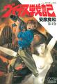 """安彦良和の""""幻の名作""""「ヴイナス戦記」、劇場版のBlu-ray化を記念し、30年ぶりに電子書籍として復活!"""