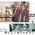 TVアニメ「22/7」、2020年1月放送決定! 4th single「何もしてあげられない」で、初の手書きアニメーションMVも公開