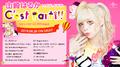 POPなビジュアルに注目! 山崎はるか、1stフルアルバム「C'est Parti !!」ジャケット写真と収録楽曲を公開!