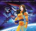 森口博子、「GUNDAM SONG COVERS」から「水の星へ愛をこめて」「哀 戦士」「フリージア」を3週連続で先行配信決定!