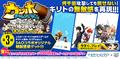 TVアニメ「ソードアート・オンライン」×「白猫プロジェクト」コラボティザーサイト公開!