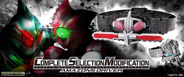 「仮面ライダーアマゾンズ」より本格的なギミックを搭載した変身ベルト「CSMアマゾンズドライバー」が登場! 2020年1月発送の予約受付がスタート