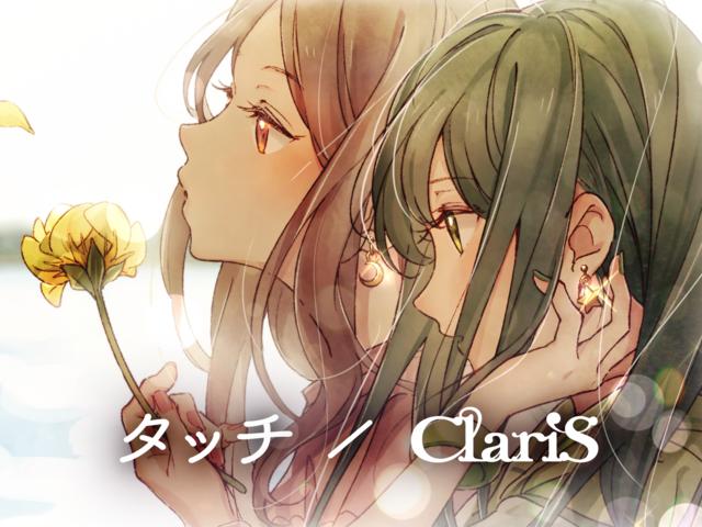 あの名曲が蘇る! ClariSの新作「SUMMER TRACKS -夏のうた-」の収録曲「タッチ」のリリックビデオが公開!