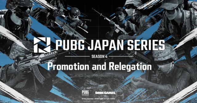 下位リーグへの出場権を手に入れろ! 「PUBG」の公式大会「PJSseason4 Phase1 PaR」の参加者を募集開始!