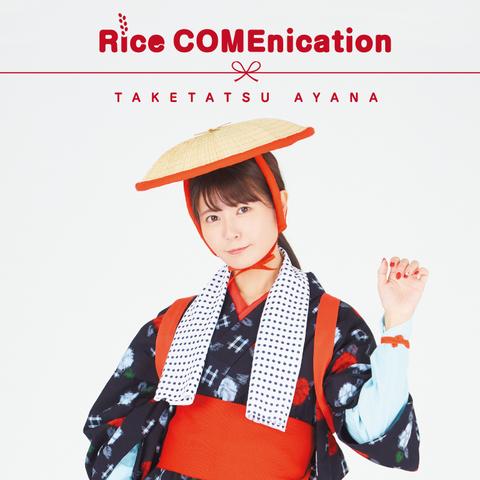 竹達彩奈、新食べ物ソング「Rice COMEnication」、各種サイトにて本日配信開始!