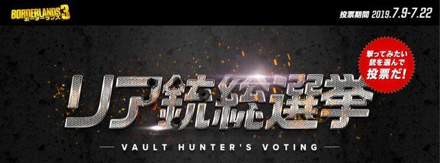 """栄えある""""リア銃""""に輝いたのは――。「ボーダーランズ3」の""""リア銃総選挙""""の結果が判明!"""