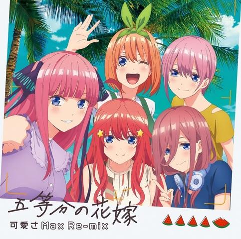 あの名セリフも盛りだくさん!ノンストップメドレーアルバム「五等分の花嫁~可愛さMax Re-mix~」、コミケ先行販売決定!